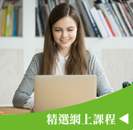 教育進修機構課程 @ 澳門教育進修平台 Macao Education Platform