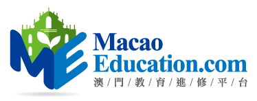 澳門教育進修平台 Macao Education Platform